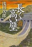高く長い壁