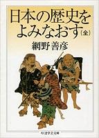 日本の歴史よみなおす