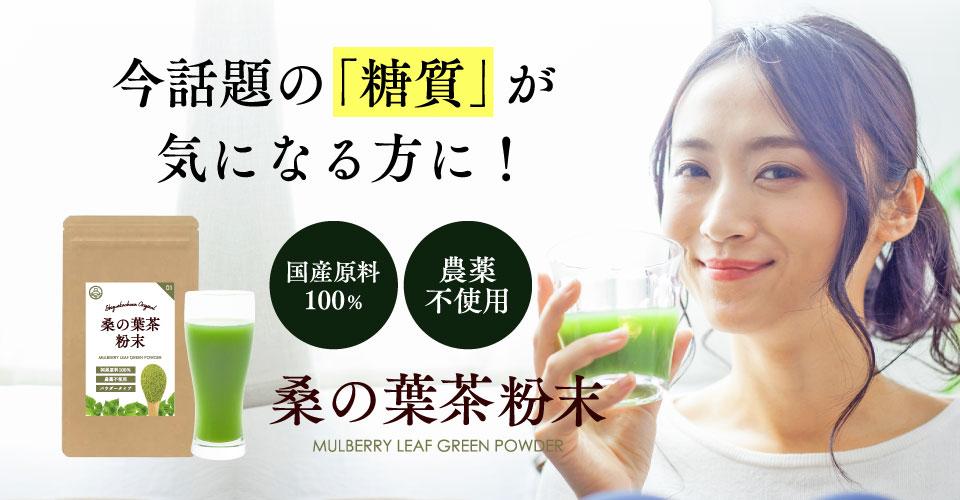 桑の葉茶粉末TOP